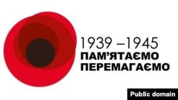 Новий символ Дня Перемоги в Україні