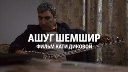 Ашуг Шемшир из Дагестана
