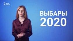 Беларускія выбары падчас пандэміі. Тлумачым