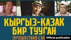 Постер фильма «Кыргыз-казак бир тууган» («Путешествие с бомбой» в русской версии).