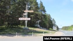 Поворот на трассе Казань – Йошкар-Ола на озеро Кичиер