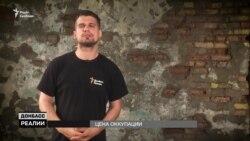 Цена оккупации: сколько Россия тратит на Донбасс? (видео)