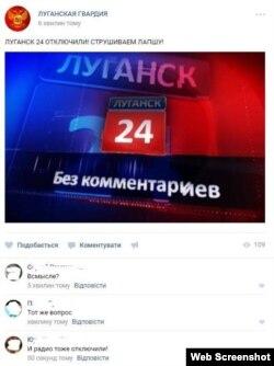 В Луганске отключили подконтрольные Плотницкому
