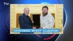 Кадыровс бегаш бо ФБР-ца, амма бегаш бац гIалгIайн муфтийна гIуда тохар