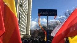 У Варшаві відкрили сквер імені Василя Стуса (відео)