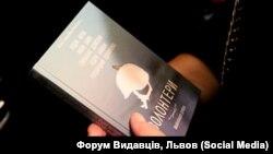 """Cборник стихов украинских поэтов """"Волонтеры"""""""