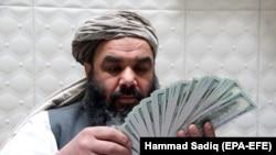 یو افغان صراف