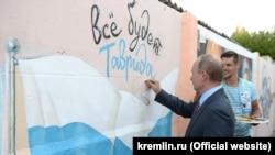 Президент России Владимир Путин посетил молодежный форум «Таврида» и расписался на стене, Севастополь, 19 августа 2016 года