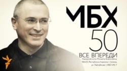 Rođendanska poruka za najpoznatijeg ruskog zatvorenika, Hodorkovskog