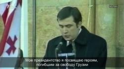 Избранные и гонимые: Михаил Саакашвили