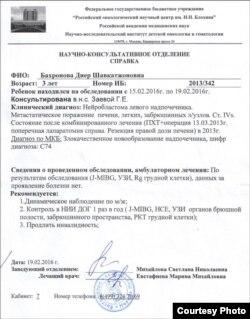 Диагноз Диёры Бахроновой.