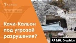 Дырка от горы, а не памятник   Радио Крым.Реалии
