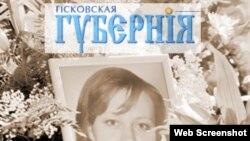 Жительница Пскова Татьяна Бердичевская, убитая в ночь на 12 августа