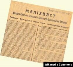 Маніфэст Часовага рабоча-сялянскага савецкага ўраду Беларусі