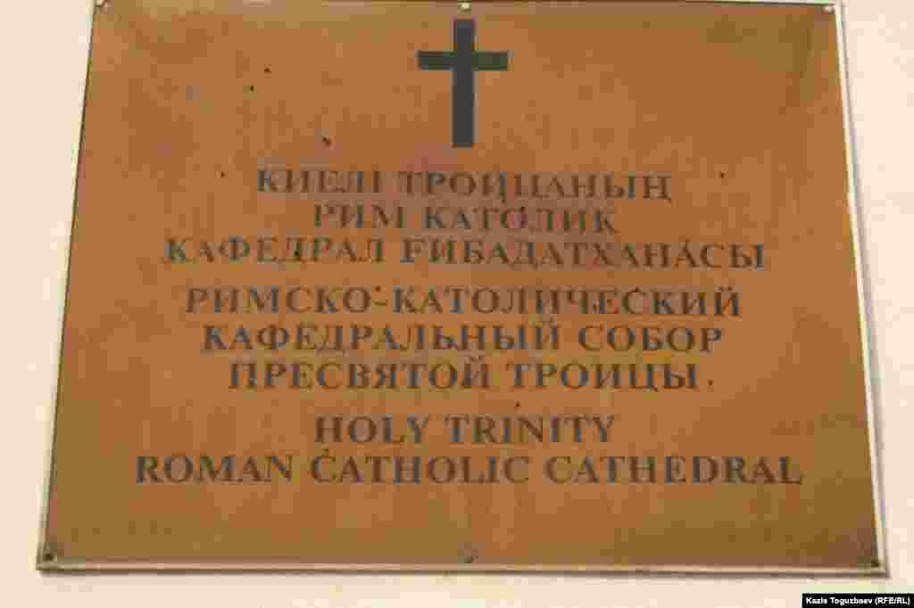 Табличка на здании Католического Кафедрального собора Пресвятой Троицы. Алматы, 31 марта 2013 года.