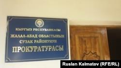 Сузак райондук прокуратурасы.