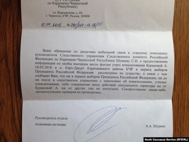 """Ответ следователей на запрос """"Кавказ.Реалий"""""""