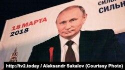 Putinin Tomskdakı plakatı