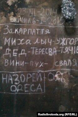 Напис, який лишили вояки коли залишали вежу ДАПу