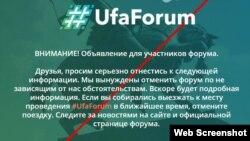 UfaForum сәхифәсендә чараның тыелуы турындагы белдерү