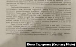 Из постановления судьи по делу Сергея Петроченко