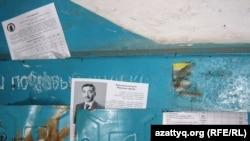 Листовки в почтовых ящиках в одном из жилых домов Астаны. 18 марта 2011 года.