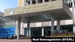 ҚазҰУ ғимараты. Алматы, 5 қазан 2010 жыл. (Көрнекі сурет)