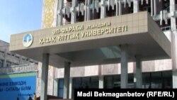 Здание Казахского национального университета имени аль-Фараби.