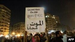 Архивска фотографија: Протести на плоштадот Тахрир во Каиро.