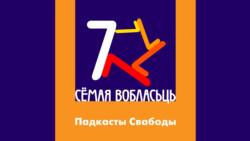 Цана беларускай мовы