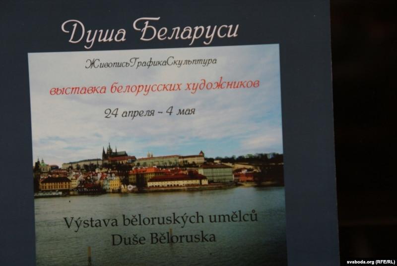 Выстава беларускіх мастакоў у Празе