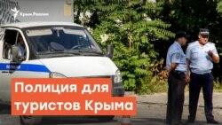 Полиция для туристов Крыма | Радио Крым.Реалии