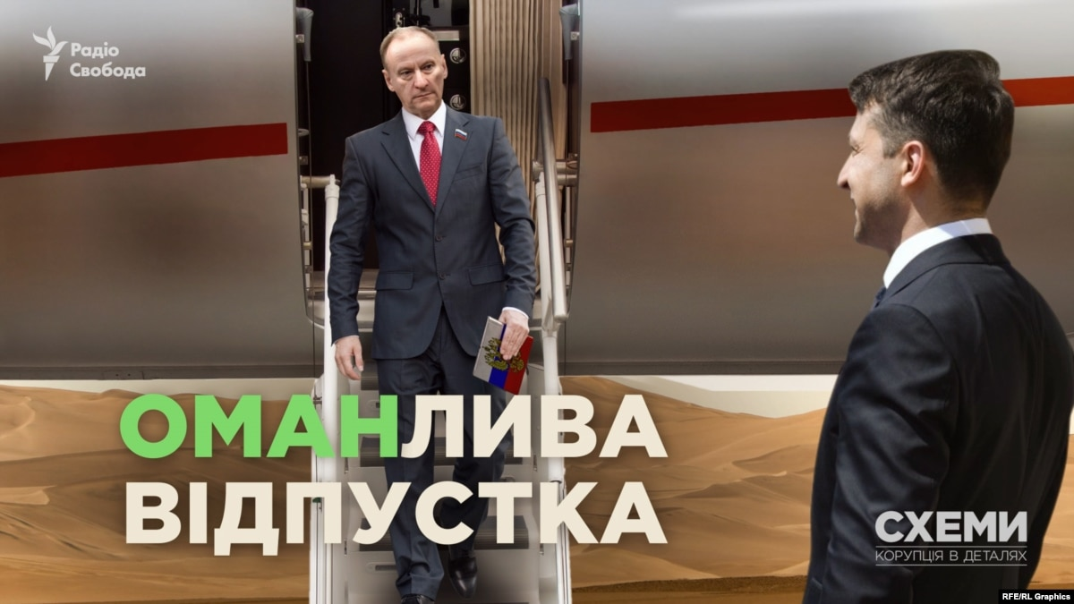Офис президента: Зеленский никогда не встречался с секретарем Совбеза России Патрушевым