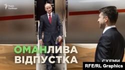 За даними «Схем», Зеленський був в Омані в один час із секретарем Ради безпеки Росії Миколою Патрушевим