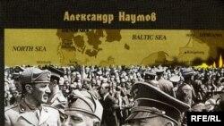 Александр Наумов «Дипломатическая борьба в Европе накануне Второй мировой войны», «РОССПЭН», М. 2007 год