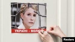 Постер со ликот на на поранешниот украински премиер Јулија Тимошенко