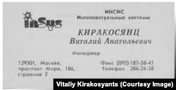 Визитка Виталия Киракосянца