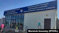 Наурызбай аудандық полиция басқармасы. Алматы, 1 шілде 2021