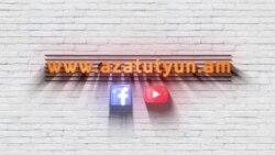 «Ազատություն» TV-ի լրատվական կենտրոն, 29-ը ապրիլի, 2021թ.