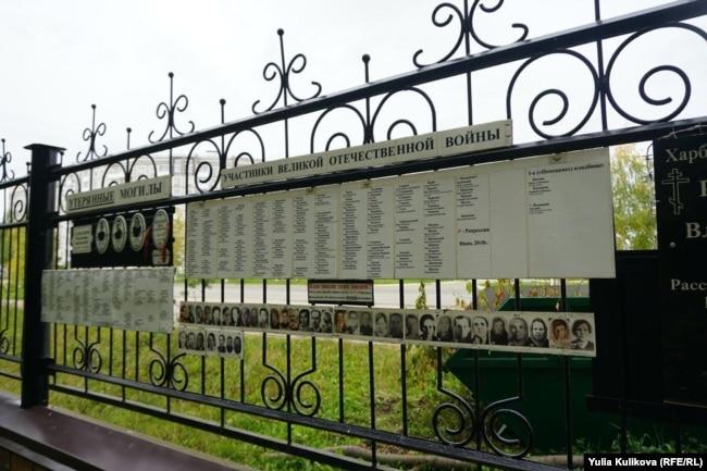 Архив  могил Маргарита Шкарлат ведет на заборе кладбища