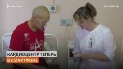 В Кузбассе разработали мобильное приложение для пациентов с кардиопроблемами