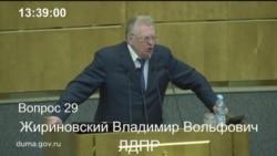 Выступление Владимира Жириновского в Думе