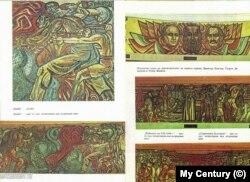 На тази страница са представени мозайките от вътрешния мозаечъен кръг, които са се намирали в основната зала.