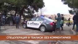 Спецоперация в Тбилиси: без комментариев