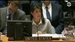 Совбез ООН обсуждает ситуацию вокруг Иерусалима