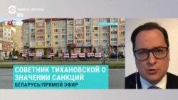 Советник Тихановской – о том, сколько еще продержится режим Лукашенко