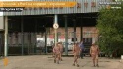 Російський «гуманітарний конвой» досі на кордоні з Україною
