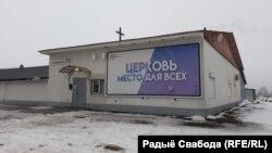 Будынак царквы «Новае жыцьцё», Менск