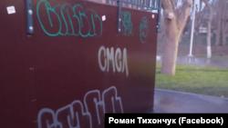 Графіті на скейт-майданчику в Євпаторії, 22 січня 2021 року