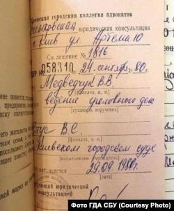 Запис щодо адвоката Віктора Медведчука у справі Василя Стуса за 1980 рік